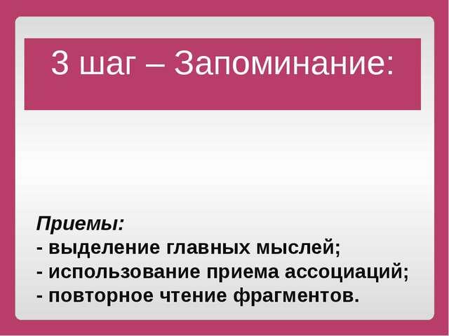 Приемы: - выделение главных мыслей; - использование приема ассоциаций; - по...