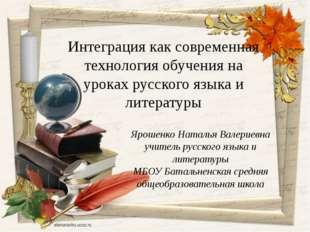 Ярошенко Наталья Валериевна учитель русского языка и литературы МБОУ Батальне
