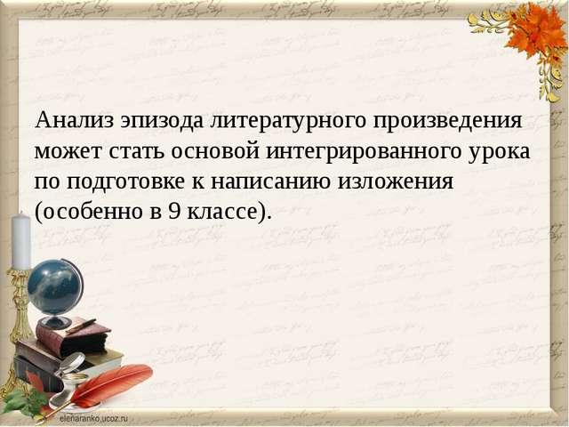 Анализ эпизода литературного произведения может стать основой интегрированно...