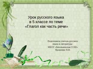 Урок русского языка в 5 классе по теме «Глагол как часть речи» Подготовила у