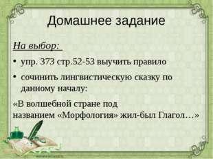 Домашнее задание На выбор: упр. 373 стр.52-53 выучить правило сочинить лингв