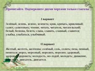 Прочитайте. Подчеркните двумя чертами только глаголы I вариант Зелёный, зелен