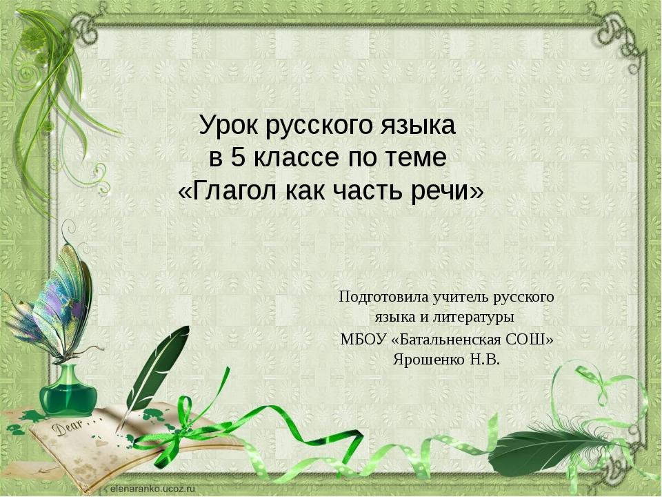 Урок русского языка в 5 классе по теме «Глагол как часть речи» Подготовила у...