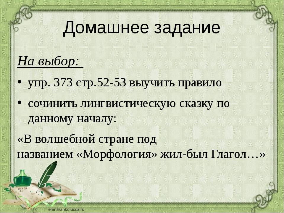 Домашнее задание На выбор: упр. 373 стр.52-53 выучить правило сочинить лингв...