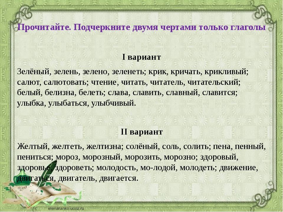 Прочитайте. Подчеркните двумя чертами только глаголы I вариант Зелёный, зелен...