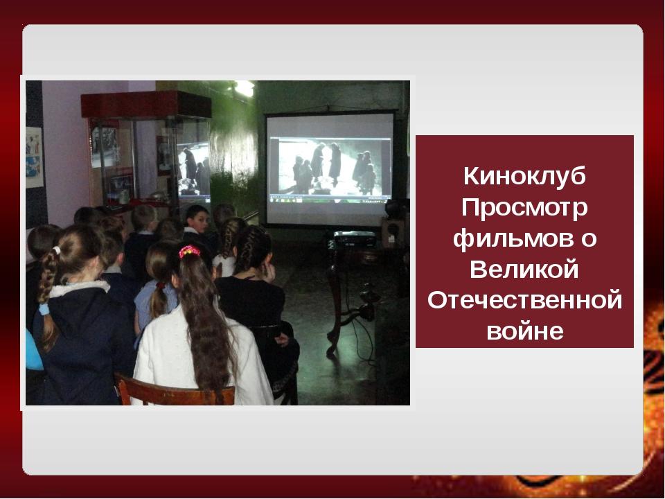 Киноклуб Просмотр фильмов о Великой Отечественной войне