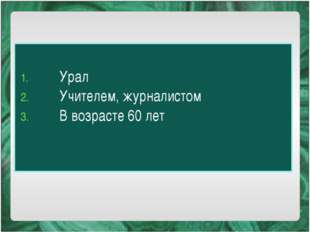 Урал Учителем, журналистом В возрасте 60 лет