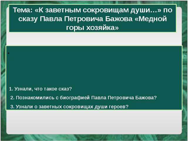 1. Узнали, что такое сказ? 2. Познакомились с биографией Павла Петровича Баж...