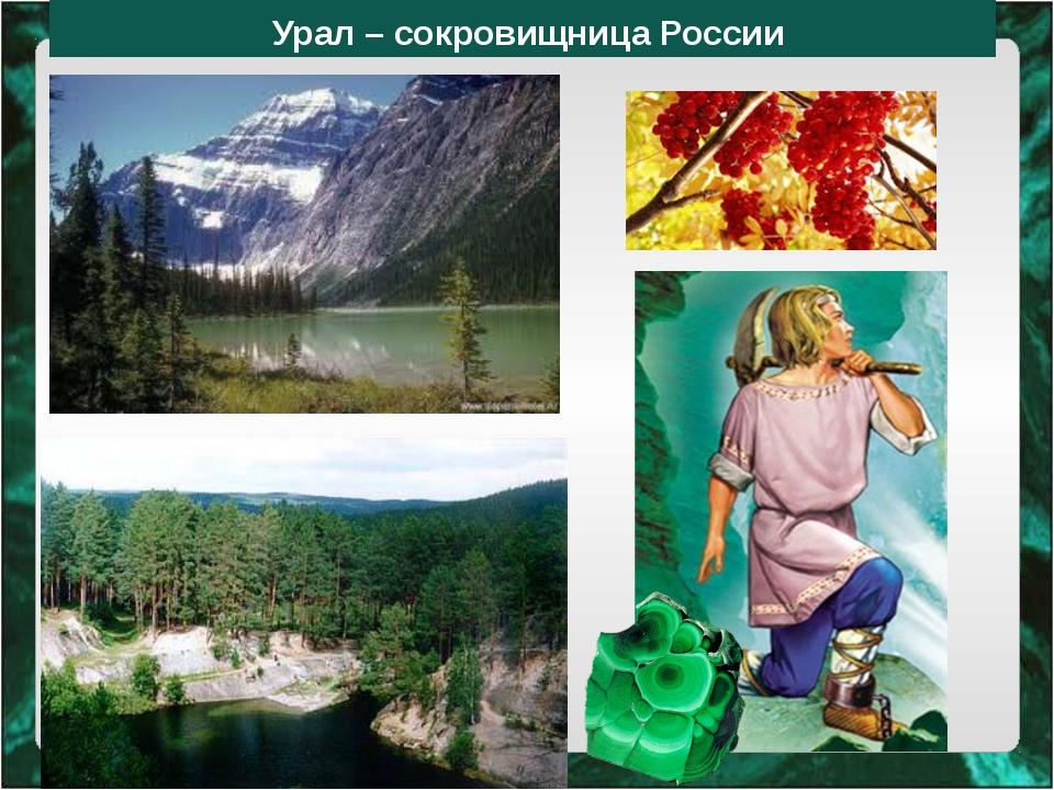 Урал – сокровищница России