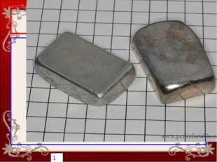 Сектор «Металлы» 40 баллов В 1854 г стоимость 1кг этого металла составляла 12