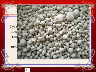 Сектор «Оксиды» 30 баллов Тугоплавкое вещество, при смешивании с водой оно со