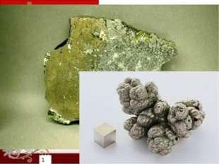 Сектор «Химические элементы» 10 баллов. Этот химический элемент выделен в 175
