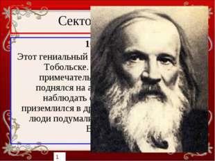 Сектор «Учёные» 10 баллов Этот гениальный химик XIX века родился в Тобольске.