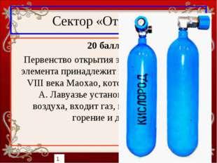 Сектор «Открытия» 20 баллов Первенство открытия этого химического элемента пр