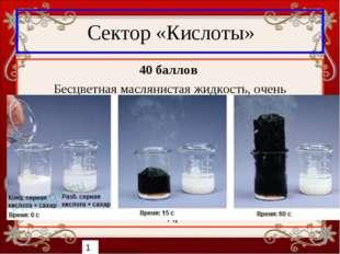 Сектор «Кислоты» 40 баллов Бесцветная маслянистая жидкость, очень гигроскопич