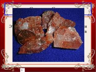 Сектор «Соли» 40 баллов Эту соль калия применяют в стекольном и мыловаренном
