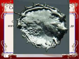 Сектор «Химические элементы» 40 баллов Сплав этого металла и меди (бронза) из