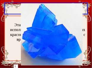 Сектор «Соли» 60 баллов Эта соль образует синие кристаллы, используется при п