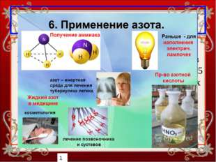 Сектор «Неметаллы» 60 баллов В природе этот элемент может находиться в виде п