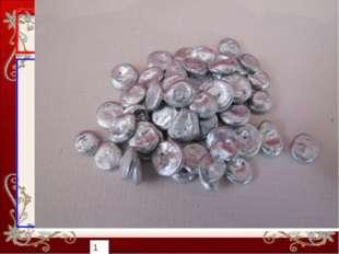 Сектор «Химические элементы» 50 баллов Сплав этого металла с медью (латунь) и