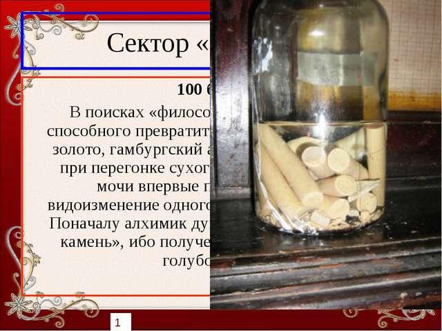 Сектор «Открытия» 100 баллов В поисках «философского камня», якобы способного...