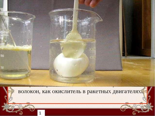 Сектор «Кислоты» 20 баллов Бесцветная жидкость с резким запахом, гигроскопичн...