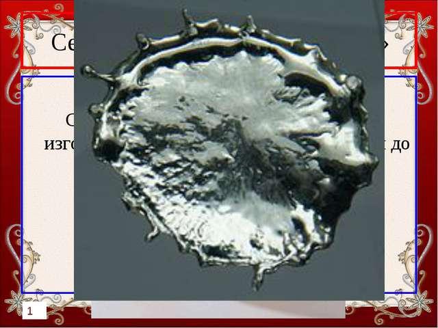 Сектор «Химические элементы» 40 баллов Сплав этого металла и меди (бронза) из...