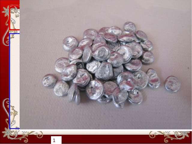 Сектор «Химические элементы» 50 баллов Сплав этого металла с медью (латунь) и...