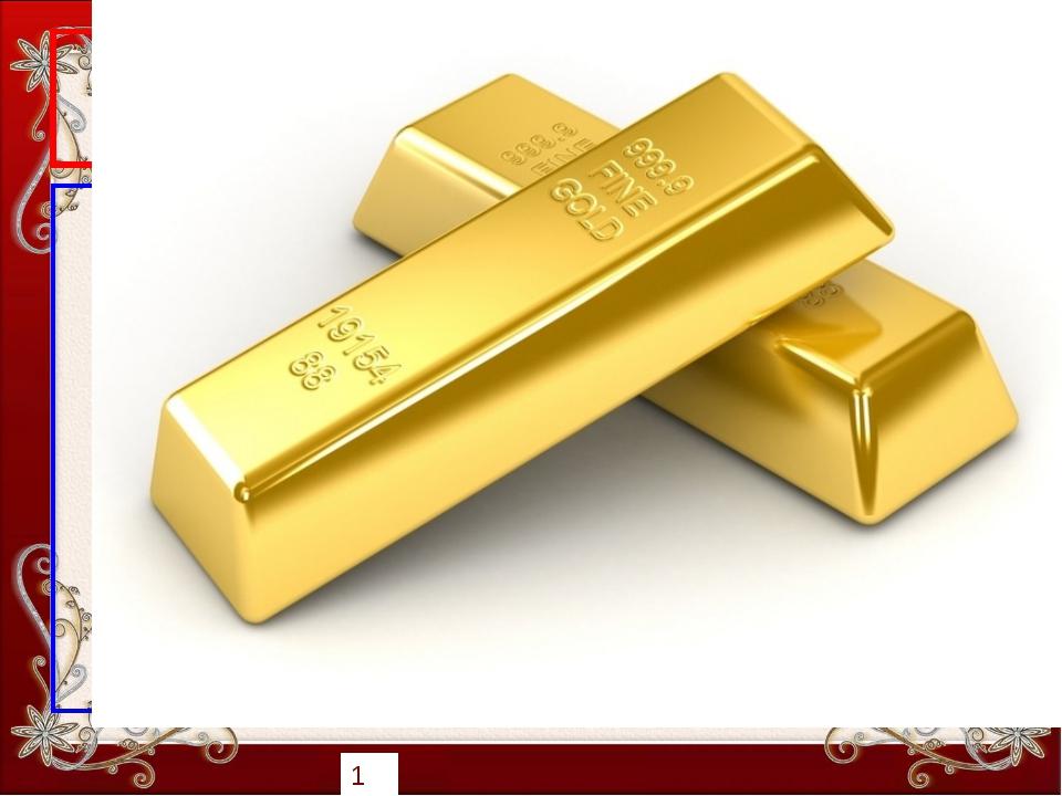 Сектор «Металлы» 20 баллов Название этого металла произошло от латинского сло...
