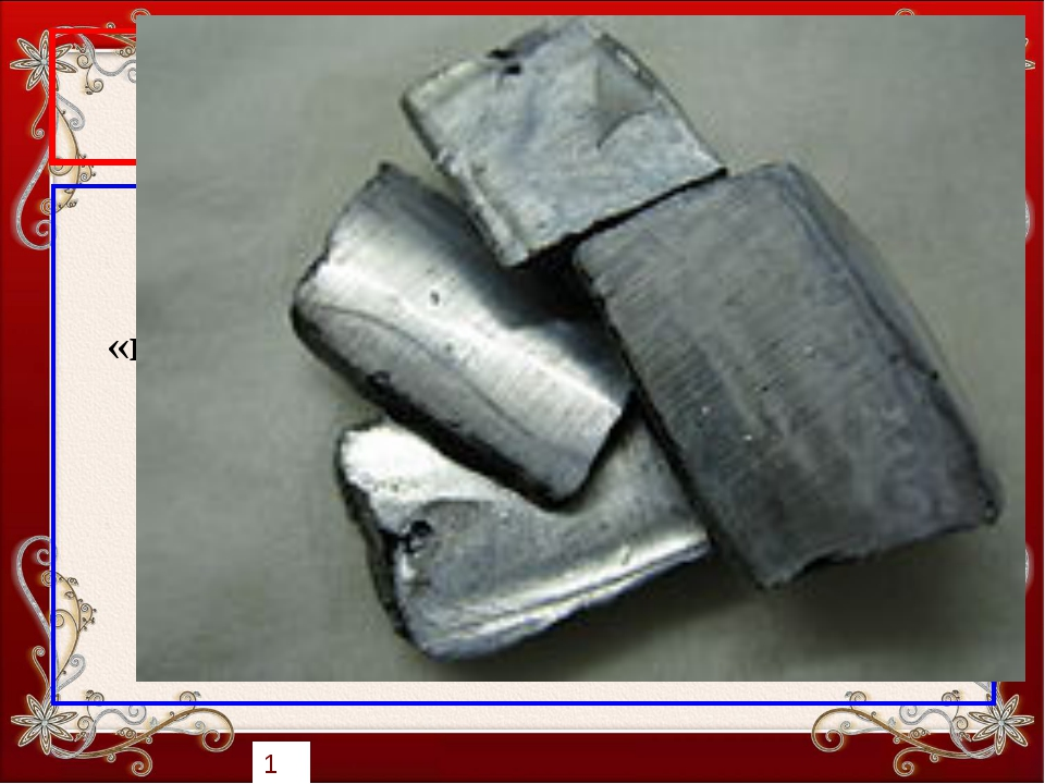 Сектор «Металлы» 50 баллов Он примечателен как всесторонне «нечётный» металл:...
