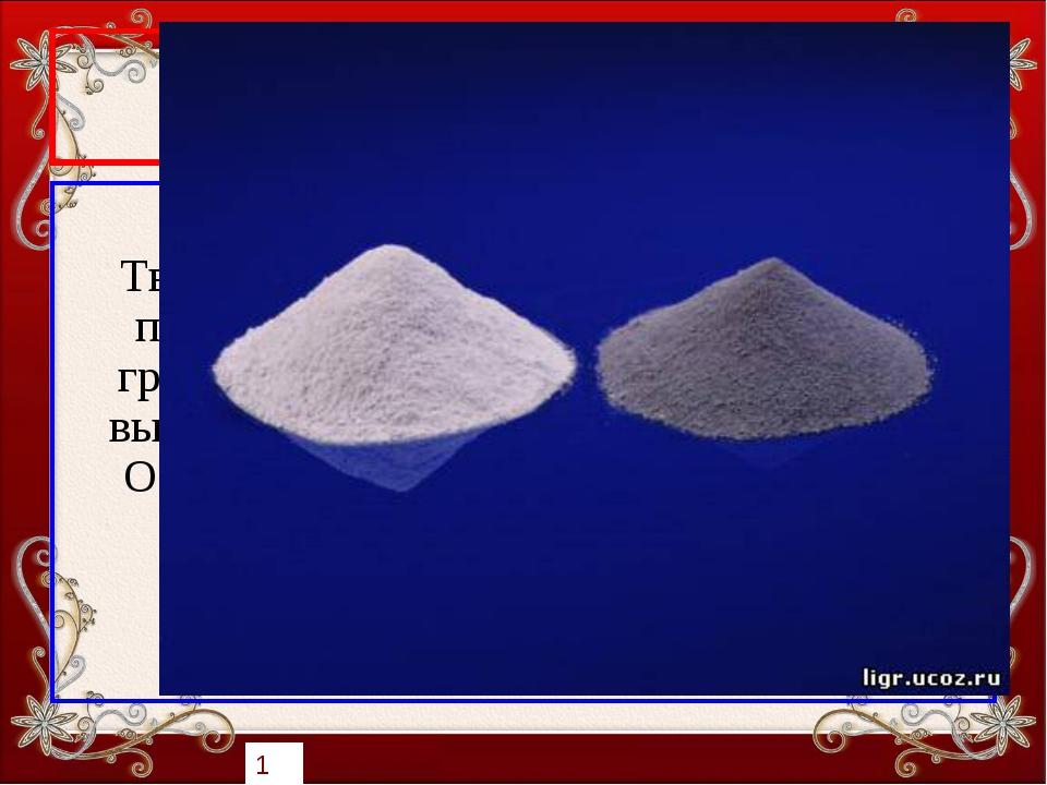 Сектор «Оксиды» 20 баллов Твёрдое, очень тугоплавкое вещество. В природе встр...