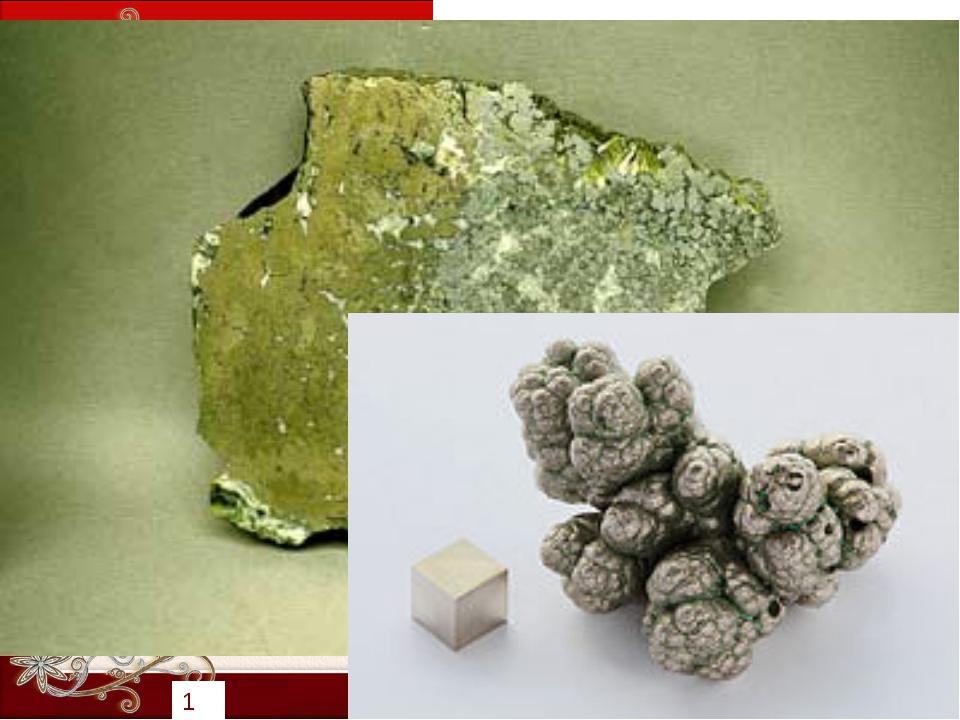 Сектор «Химические элементы» 10 баллов. Этот химический элемент выделен в 175...