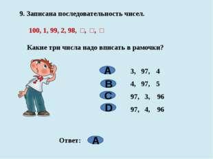 9. Записана последовательность чисел. 100, 1, 99, 2, 98, □, □, □ Какие три