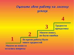 Оцените свою работу на лесенке успеха Многое не понял и остались вопросы 4 3