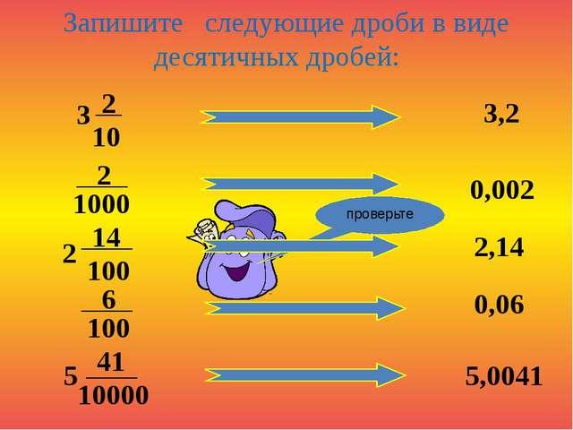 3 Запишите следующие дроби в виде десятичных дробей:  проверьте 5...