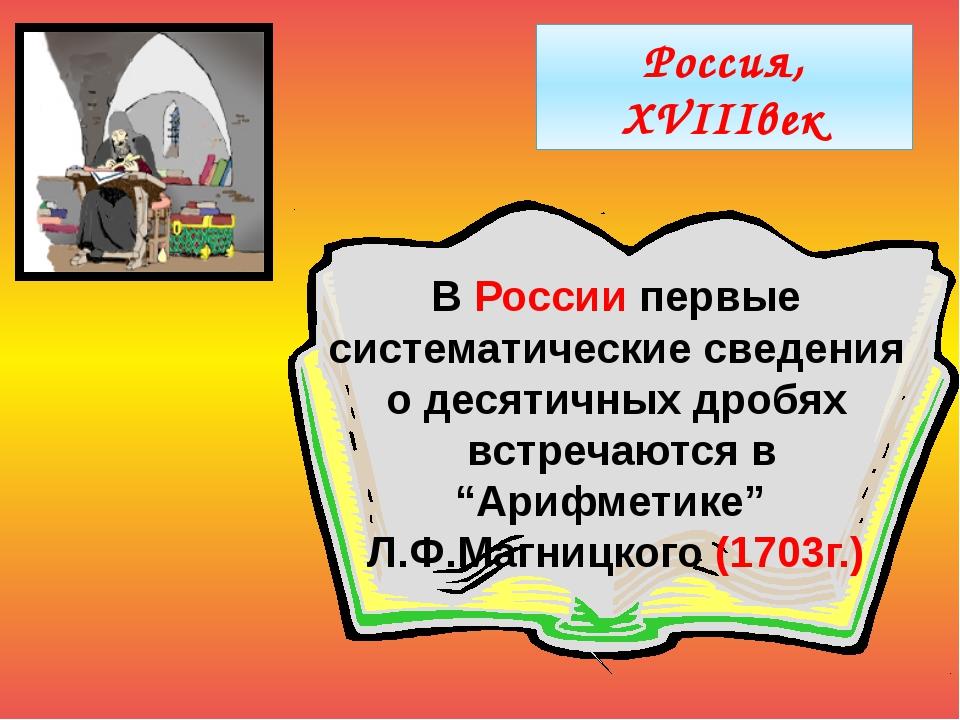 Россия, XVIIIвек В России первые систематические сведения о десятичных дробя...