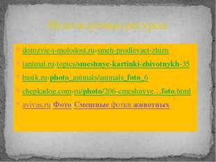 dorozvie-i-molodost.ru›smeh-prodlevaet-zhizn ianimal.ru›topics/smeshnye-karti