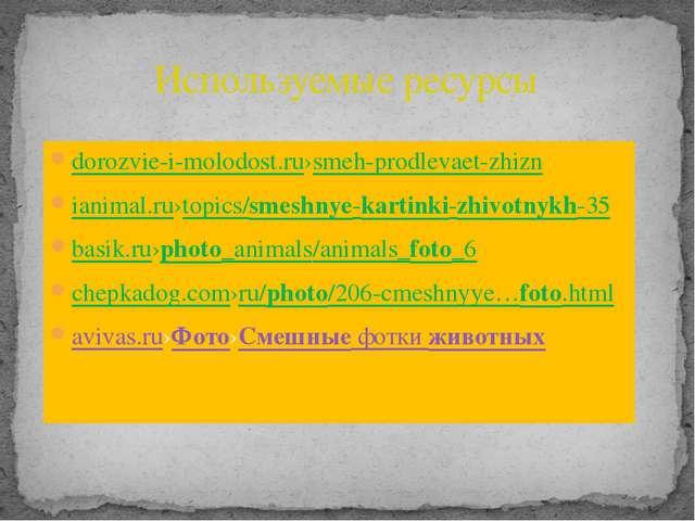 dorozvie-i-molodost.ru›smeh-prodlevaet-zhizn ianimal.ru›topics/smeshnye-karti...