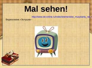 Mal sehen! Видеосказка «Золушка» - http://www.de-online.ru/index/bremenskie_m