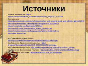 Источники Шаблон презентации - http://easyen.ru/load/metodika/k_prezentacijam