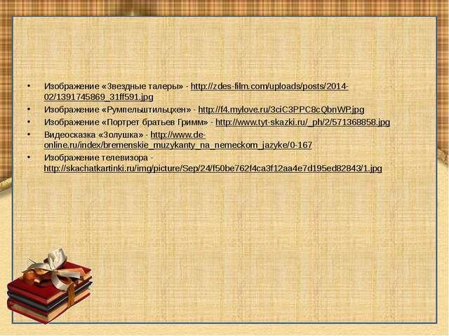Изображение «Звездные талеры» - http://zdes-film.com/uploads/posts/2014-02/13...
