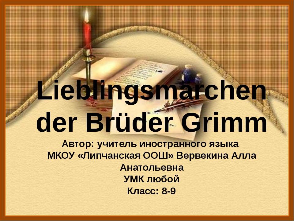 Lieblingsmärchen der Brüder Grimm Автор: учитель иностранного языка МКОУ «Лип...