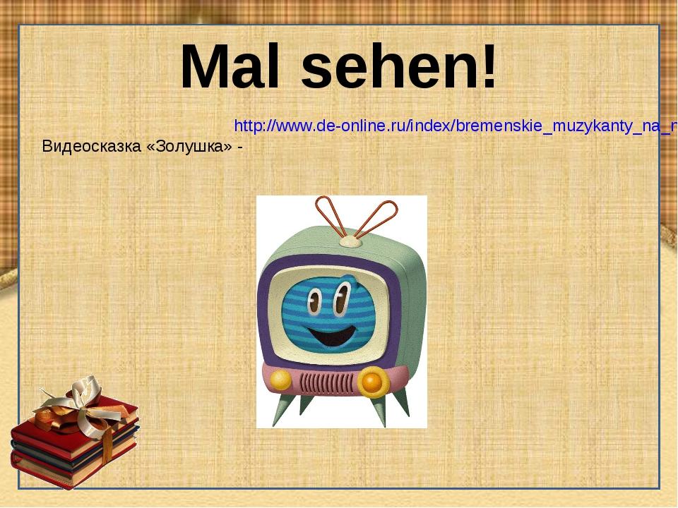 Mal sehen! Видеосказка «Золушка» - http://www.de-online.ru/index/bremenskie_m...