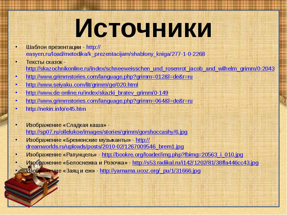 Источники Шаблон презентации - http://easyen.ru/load/metodika/k_prezentacijam...