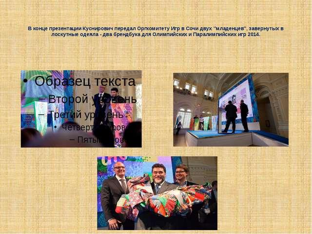 """В конце презентации Куснирович передал Оргкомитету Игр в Сочи двух """"младенце..."""