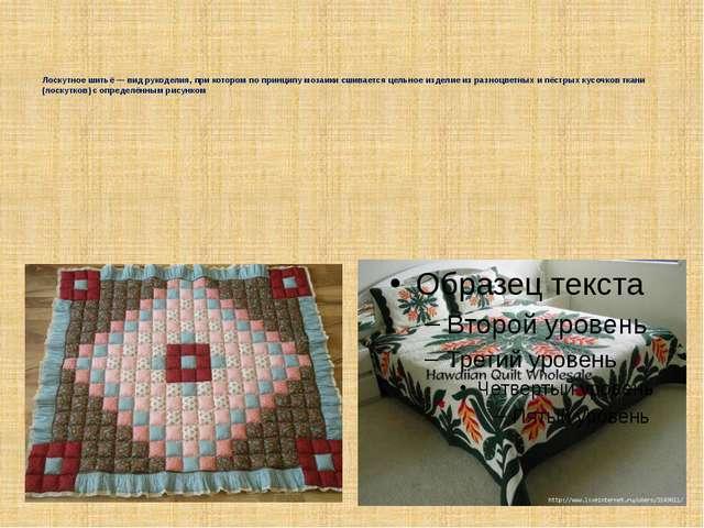 Лоскутное шитьё — вид рукоделия, при котором по принципу мозаики сшивается ц...