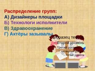 Распределение групп: А) Дизайнеры площадки Б) Технологи исполнители В) Здрав