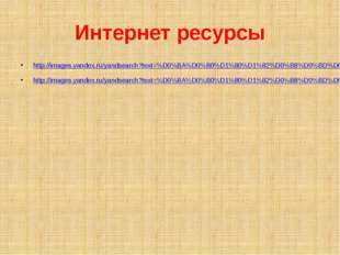 Интернет ресурсы http://images.yandex.ru/yandsearch?text=%D0%BA%D0%B0%D1%80%D