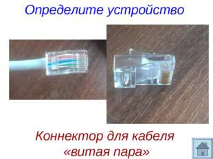 Определите устройство Коннектор для кабеля «витая пара»