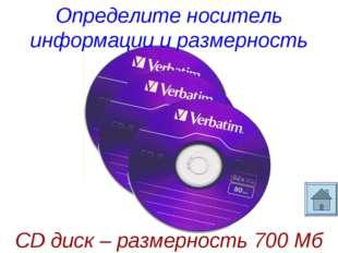 CD диск – размерность 700 Мб Определите носитель информации и размерность